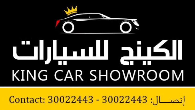 الكينج للسيارات King Cars