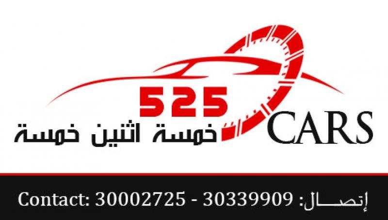 خمسة اثنين خمسة للسيارات 525Cars