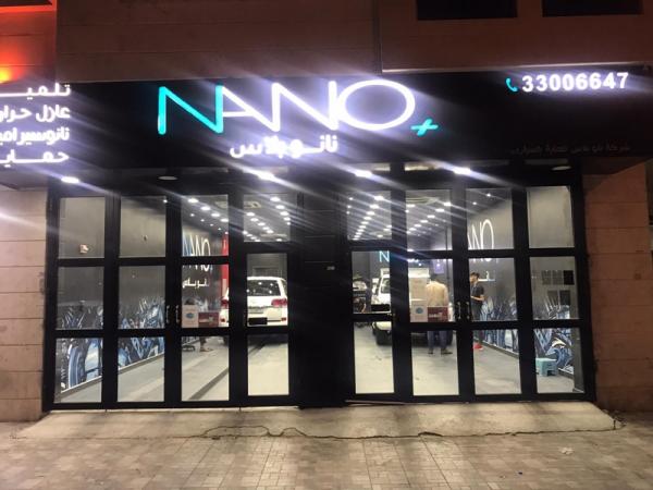 +NANO للعنايه بالسيارات