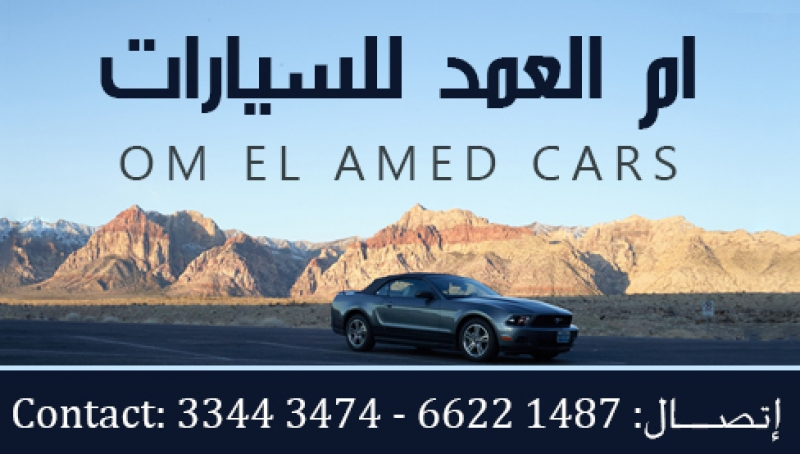 ام العمد للسيارات Om El Amed for Cars