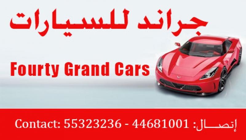 فورتي جراند للسيارات Fourty Grand Cars