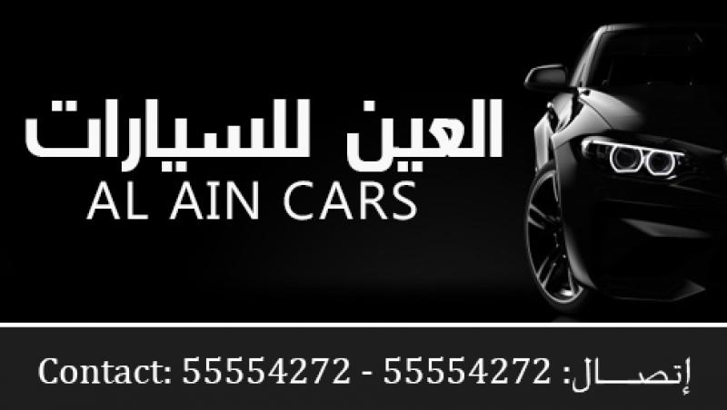 العين للسيارات Al Ain for Cars