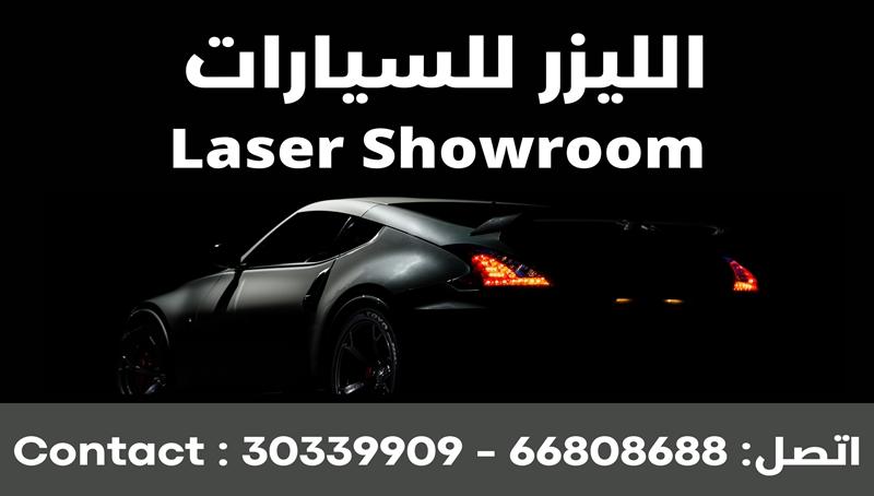 الليزر للسيارات Lazer Cars