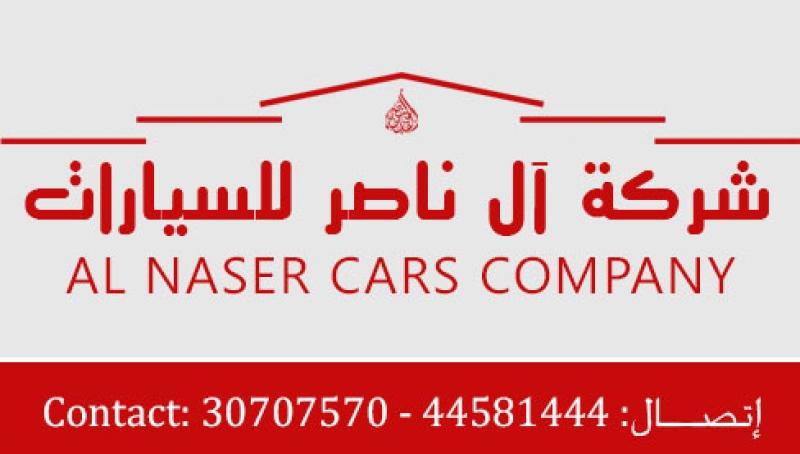آل ناصر للسيارات Al Naser Cars