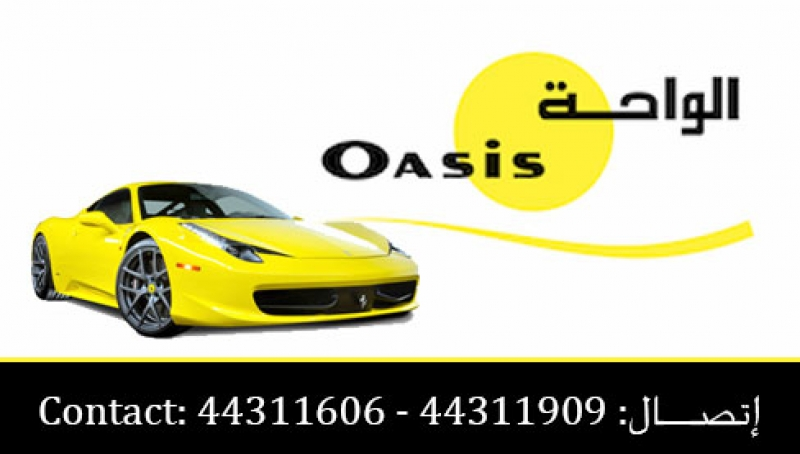 الواحة للسيارات Oasis Cars
