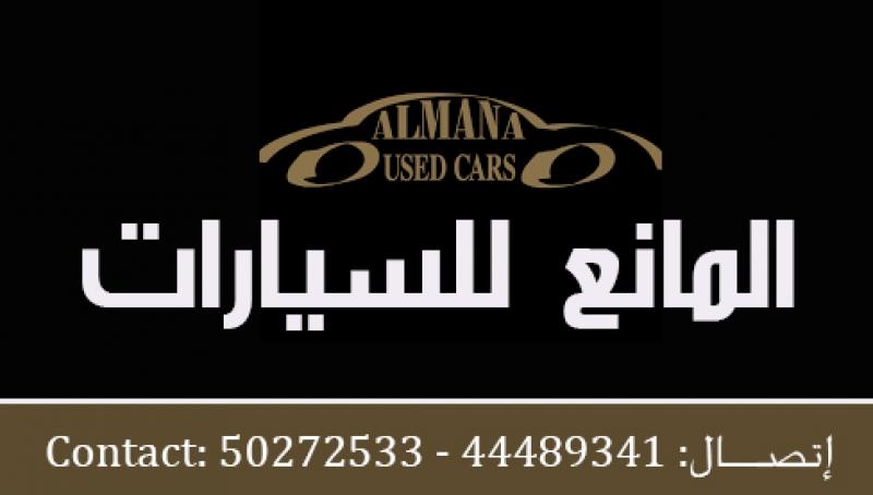 المانع للسيارات Almana for Cars