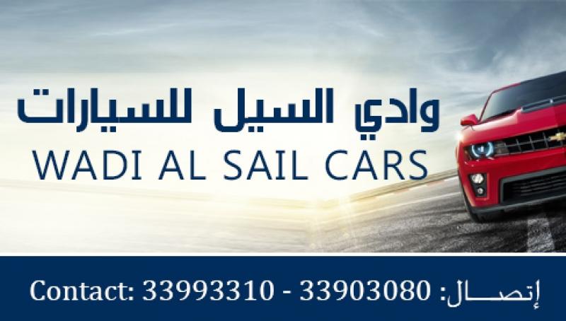 وادي السيل للسيارات Wadi Al Sail Cars