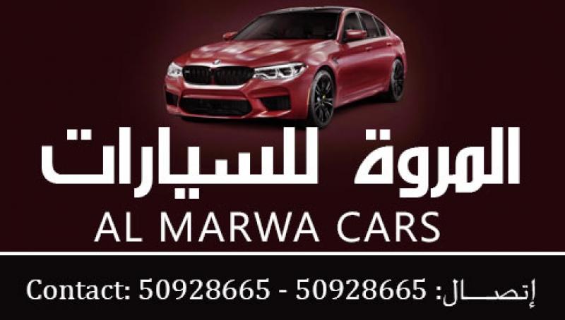 المروة للسيارات Al Marwa Cars