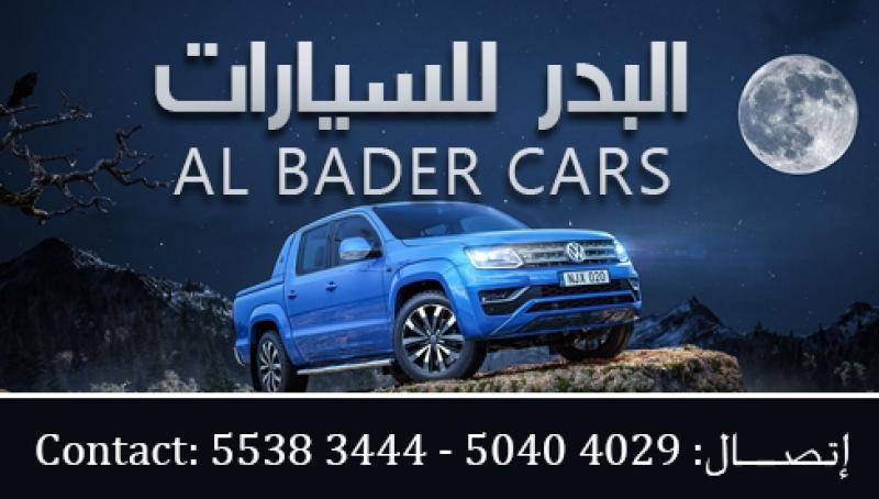 البدر للسيارات Al Bader for Cars