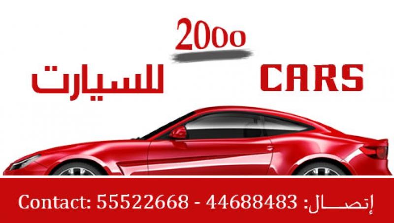 2000لسيارات 2000Cars