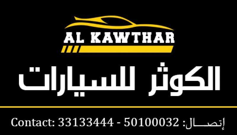 الكوثر للسيارات Al Kawthar for Cars