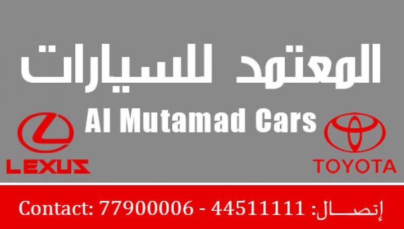 المعتمد للسيارات Al Mutamad Cars