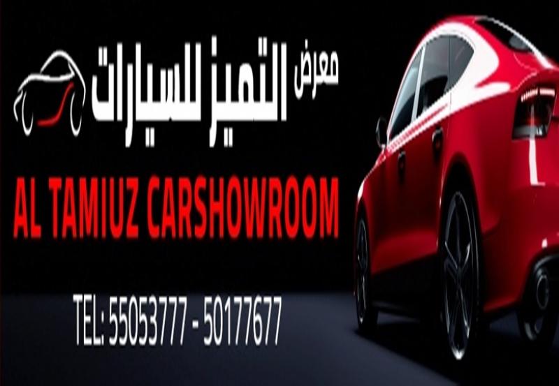 معرض التميز للسيارات
