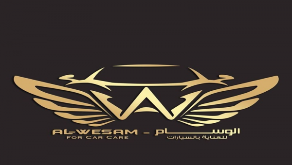 Alwesam-الوسام