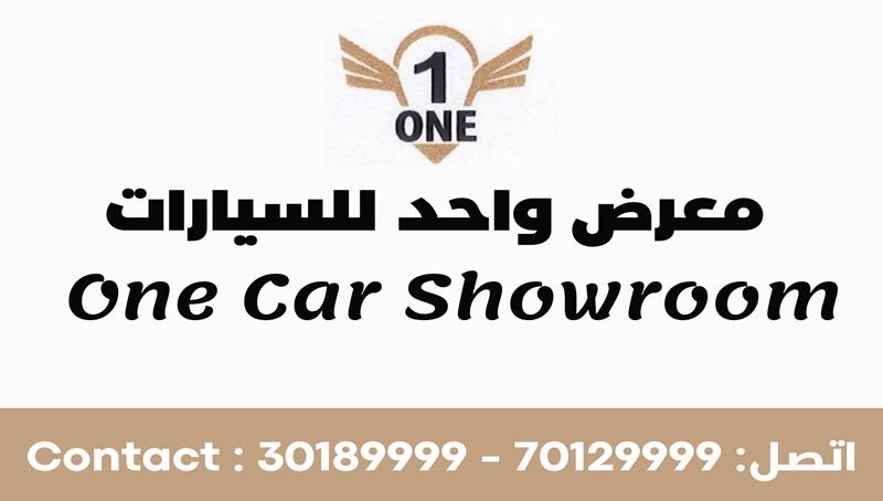 معرض واحد للسيارات