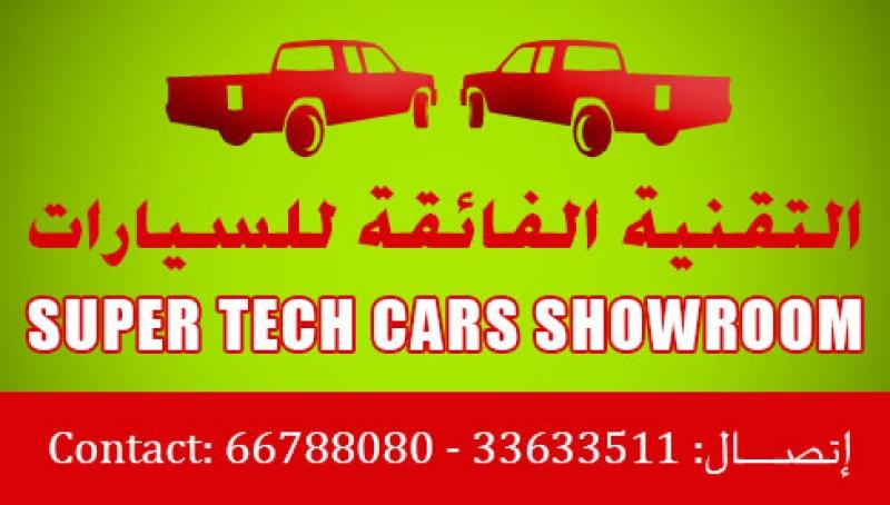 التقنية الفائقة للسيارات Al Tqnyah Cars