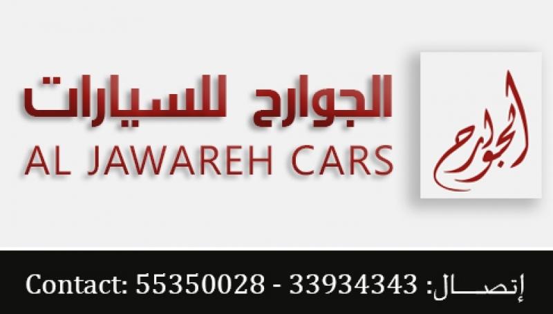 معرض الجوارح لتجارة السيارات