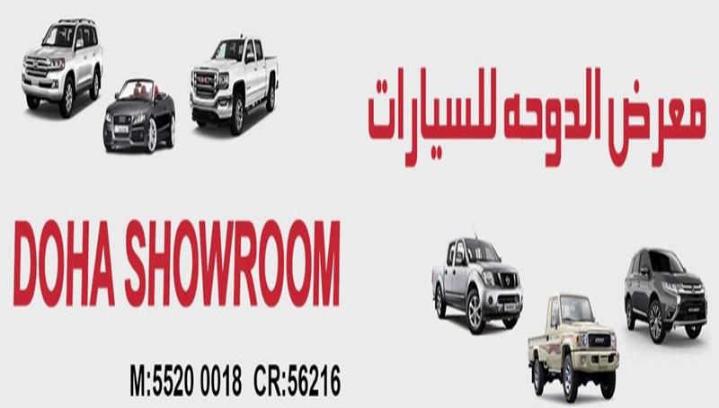 الدوحة للسيارات